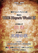 THE Player's WorldⅢ